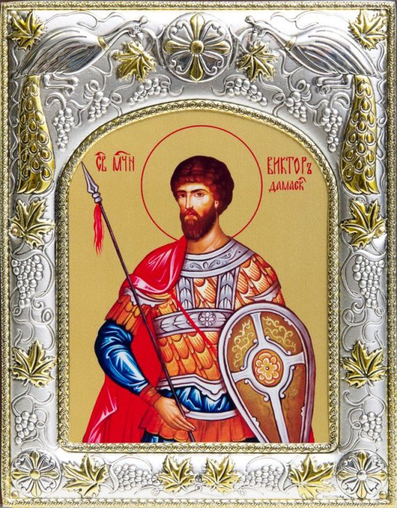 Серебряная икона именная Виктор Дамасский (14*18см., гальванопластика, Россия-Италия)