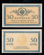 50 КОПЕЕК 1915 1917 год - ПРЕСС aUNC