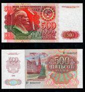 500 РУБЛЕЙ 1992 ГОД. UNC ПРЕСС