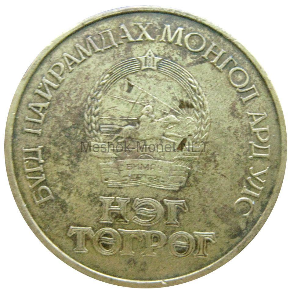 Монголия 1 тугрик 1971 г.