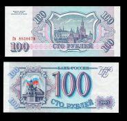 100 РУБЛЕЙ 1993 ГОД. ПРЕСС UNC
