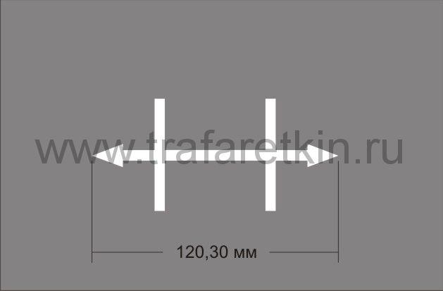 """Трафарет """"Знак наличия на вагоне колеи 1520 мм автоматических раздвижных колесных пар"""""""