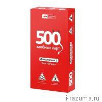 500 злобных карт (дополнение 2)
