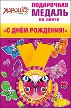 Медаль на ленте С днем рождения для девочки