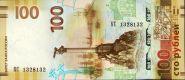 100 рублей Крым + Севастополь КС 132 - 8 - 132