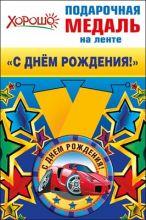 Медаль на ленте С днем рождения для мальчика