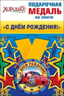 Медаль на ленте для мальчика С ДНЕМ РОЖДЕНИЯ