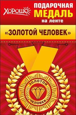 Медаль на ленте ЗОЛОТОЙ ЧЕЛОВЕК
