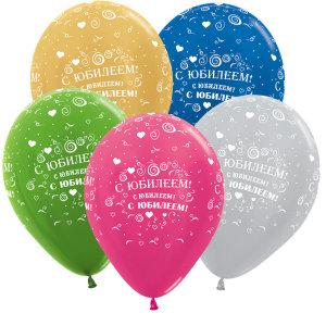 С Юбилеем разноцветные металлик латексные шары с гелием
