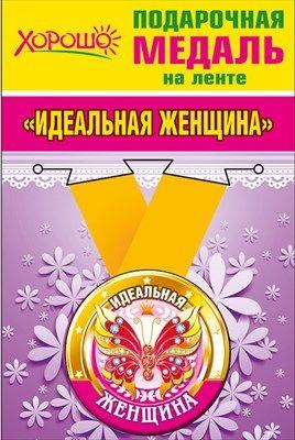 Медаль на ленте ИДЕАЛЬНАЯ ЖЕНЩИНА