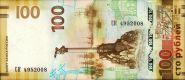100 рублей Крым + Севастополь СК 495 - 2008 (кто родился в 2008)