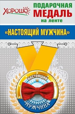 Медаль на ленте НАСТОЯЩИЙ МУЖЧИНА