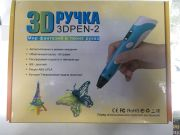 3 D Ручка