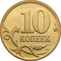 10 копеек 2012 г, М