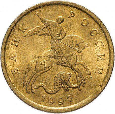 50 копеек 1997 г, СП