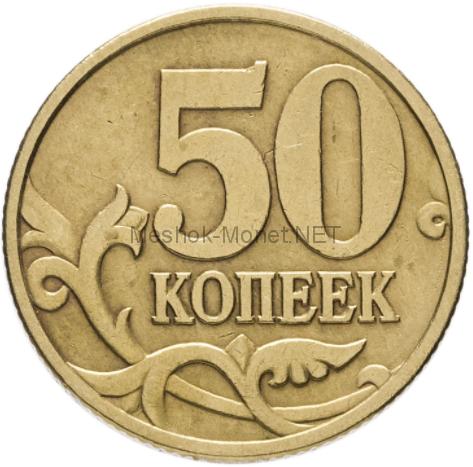 50 копеек 1999 г, СП