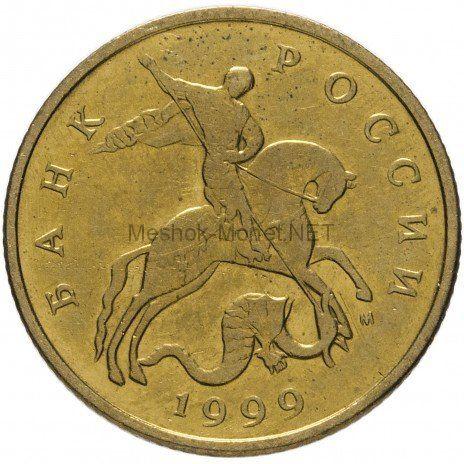 50 копеек 1999 г, М