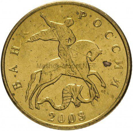 50 копеек 2003 г, СП