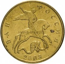 50 копеек 2003 г, М