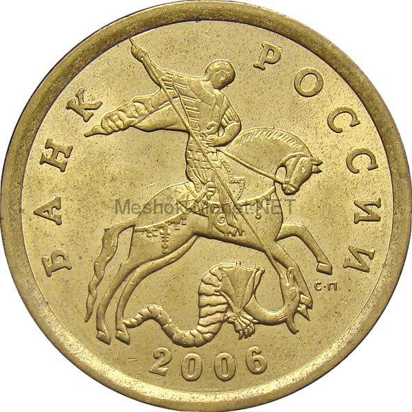 50 копеек 2006 г, СП (магнитная)
