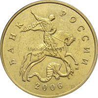 50 копеек 2006 г, М (магнитная)