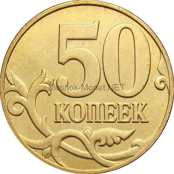 50 копеек 2008 г, СП