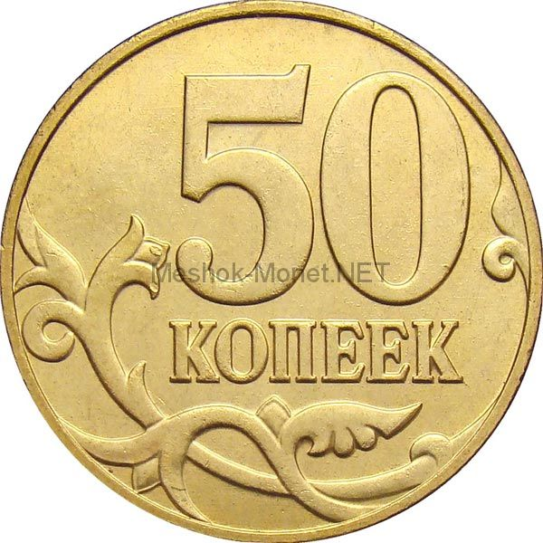 50 копеек 2008 г, М