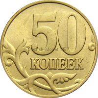 50 копеек 2013 г, СП