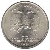 1 рубль 1997 г, ММД
