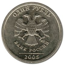 1 рубль 2005 г, СПМД