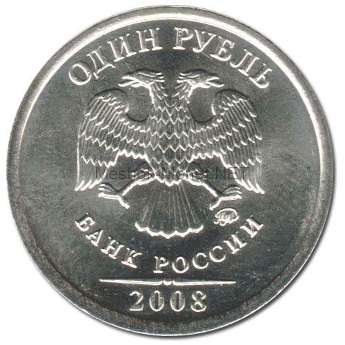1 рубль 2008 г, ММД