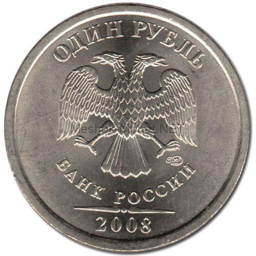 1 рубль 2008 г, СПМД