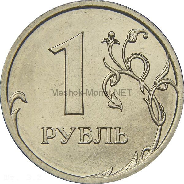 1 рубль 2009 г, СПМД (немагнитная)