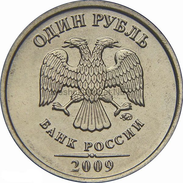 1 рубль 2009 г, ММД (немагнитная)