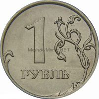 1 рубль 2009 г, ММД (магнитная)