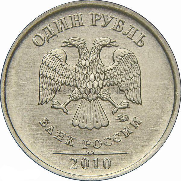 1 рубль 2010 г, ММД