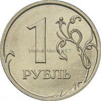 1 рубль 2010 г, СПМД