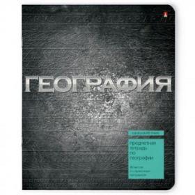 """Тетрадь предметная 48 л., серия """"Металлографика"""" география"""