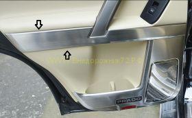Накладки на двери (Тип 4) для Toyota Land Cruiser Prado