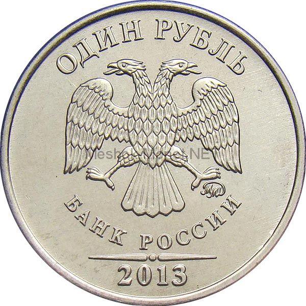 1 рубль 2013 г, ММД