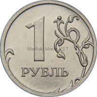 1 рубль 2013 г, СПМД