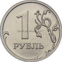 1 рубль 2014 г, ММД