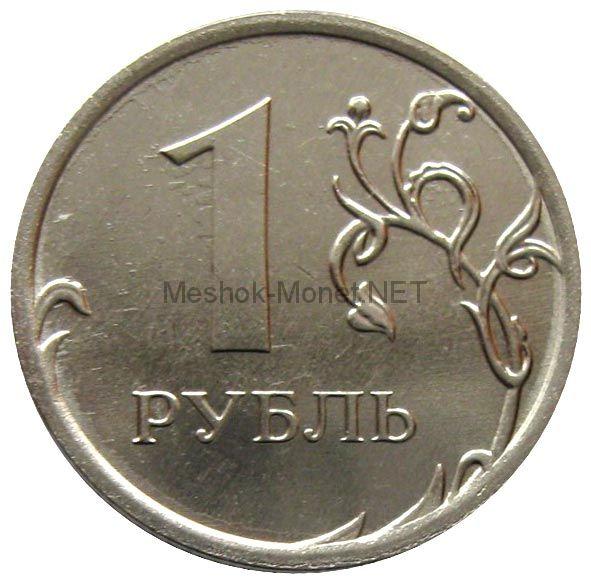 1 рубль 2015 г, ММД