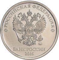 1 рубль 2016 г, ММД