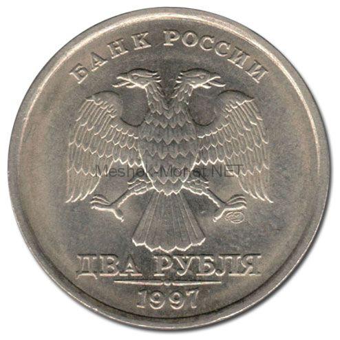 2 рубля 1997 г, СПМД