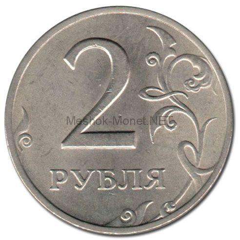 2 рубля 1998 г, СПМД