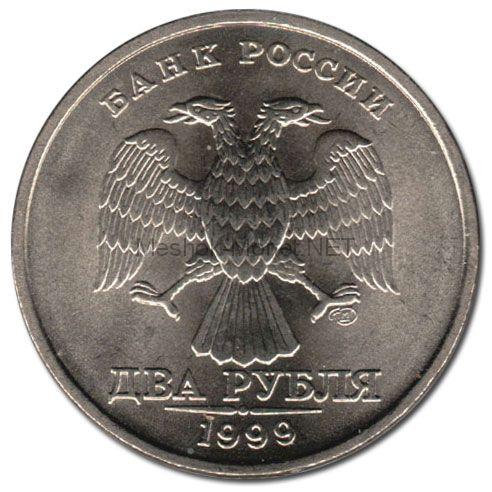 2 рубля 1999 г, СПМД