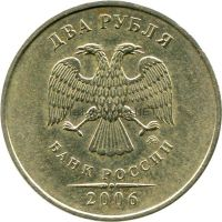 2 рубля 2006 г, ММД