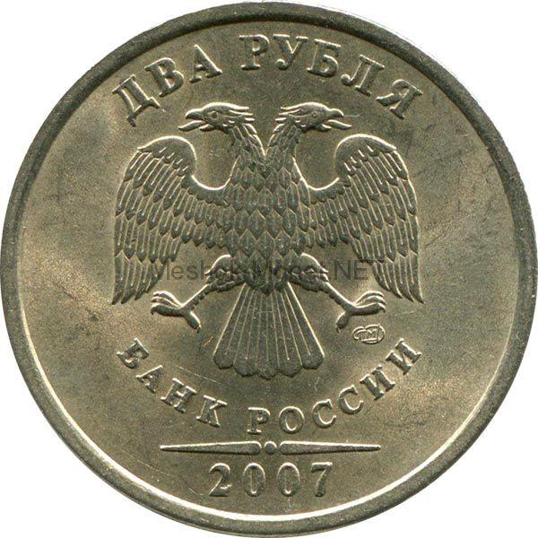 2 рубля 2007 г, СПМД