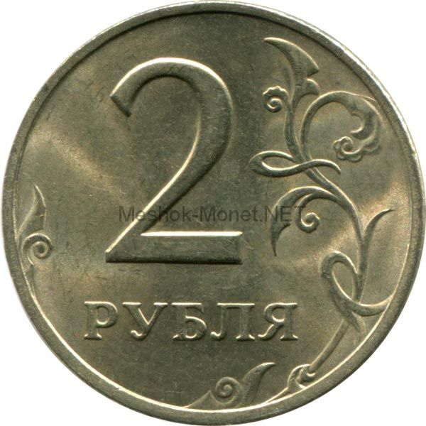2 рубля 2008 г, СПМД